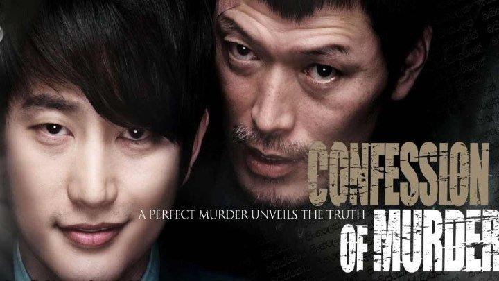 Признание убийцы HD(2012) 720p.Боевик,Триллер_Юж.Корея