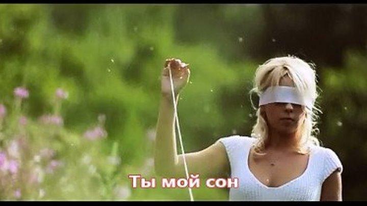 Edik Salonikski - Ты мой сон (NEW ХИТ 2018)