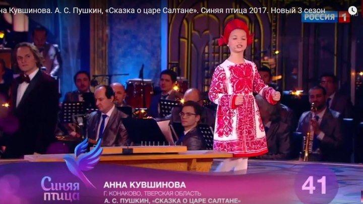 Анна Кувшинова, Конаково. А. С. Пушкин, «Сказка о царе Салтане». Синяя птица 2017.