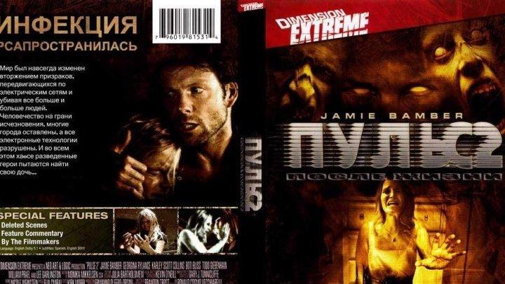 Пульс 2: После жизни (2008) ужасы HD