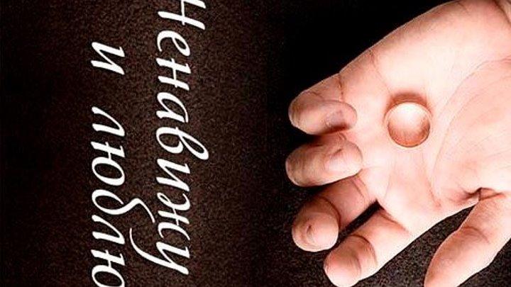 Ненавижу и люблю Серии 1-4 из 4 (Глеб Якубовский) [2015, Мелодрама, SATRip-AVC]