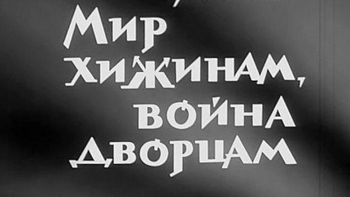 Мир хижинам, война дворцам (1970) (4 cерии) Жанр: Драма, исторический, военный