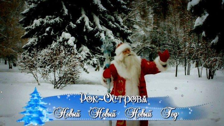 Владимир Захаров и Рок-Острова - Новый, Новый, Новый Год (Премьера Новогодней песни 2018)