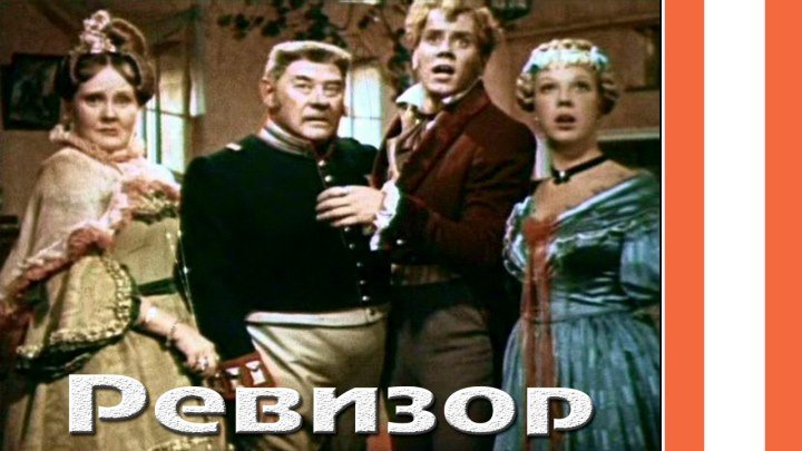 Ревизор (1952) Николай Гоголь. Комедия, Советский фильм