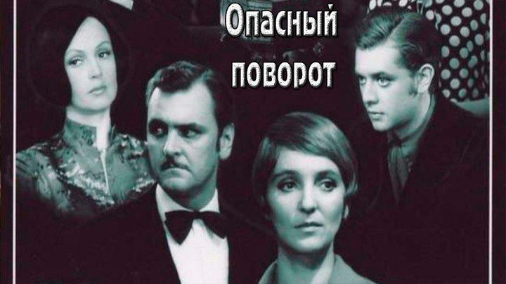 Опасный поворот (1972) Драма
