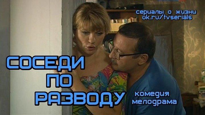 СОСЕДИ ПО РАЗВОДУ - комедийная мелодрама