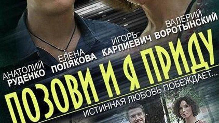 Позови, и я приду.2014.РОССИЯ.МЕЛОДРАМА.МИНИ-СЕРИАЛ