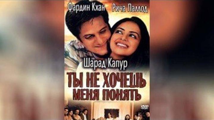 Ты не хочешь меня понять (2002) Индия _ индийская мелодрама с элементами комедии о современных Ромео и Джульетте.