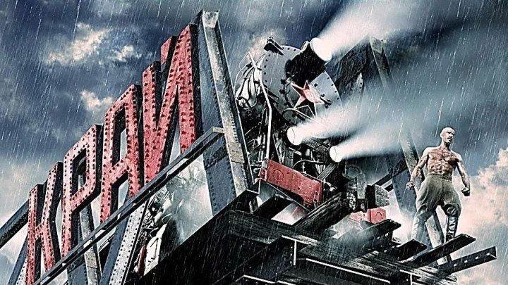 Край (2010) Драма, Исторический, Русский фильм