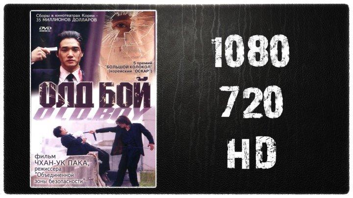 Олдбой (2003) HD