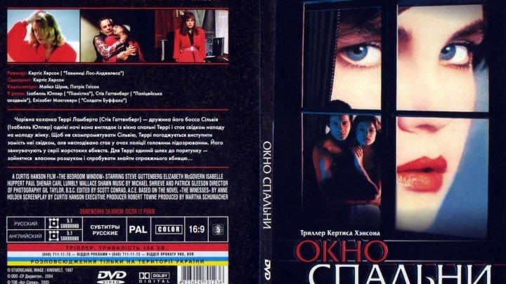 Окно спальни (1986)Криминал, Детектив.
