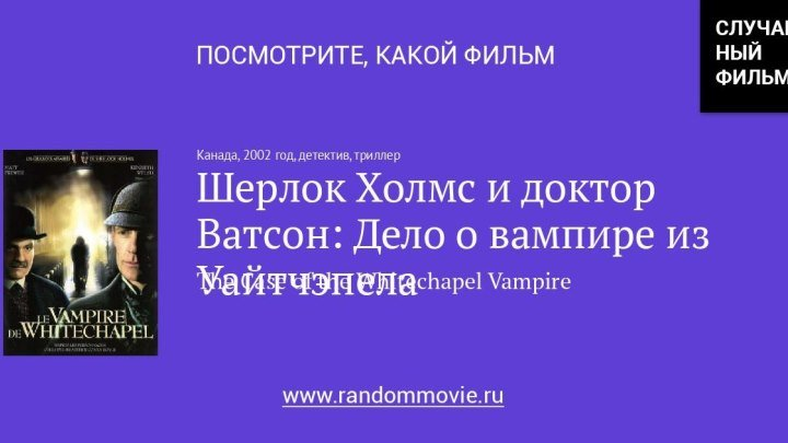 Шерлок Холмс _ Дело о вампире из Уайтчэпела 1 серия