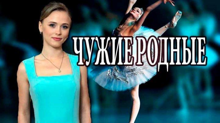 Сериал Чужие родные 1-8 серии (2018) Мелодрама анонс