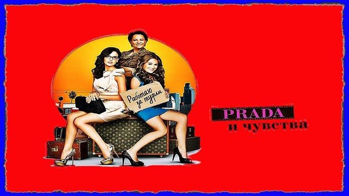 Prada и чувства. (2011)