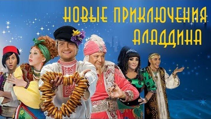 Новые приключения Аладдина _ Новогодний мюзикл, Сказка, Комедия ツ