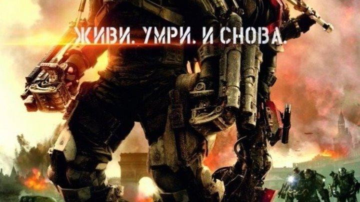Грань будущего (фантастика, боевик)