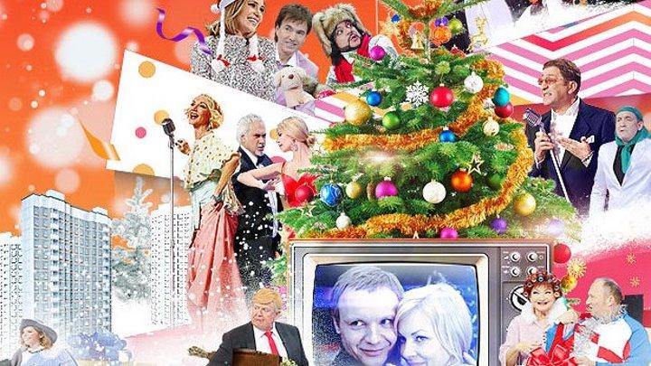 """""""Новогодний парад звезд"""" _ (2017) Тв-Шоу, юмор."""