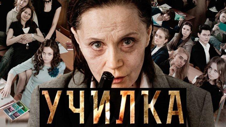Училка (2015)Драма. Россия.
