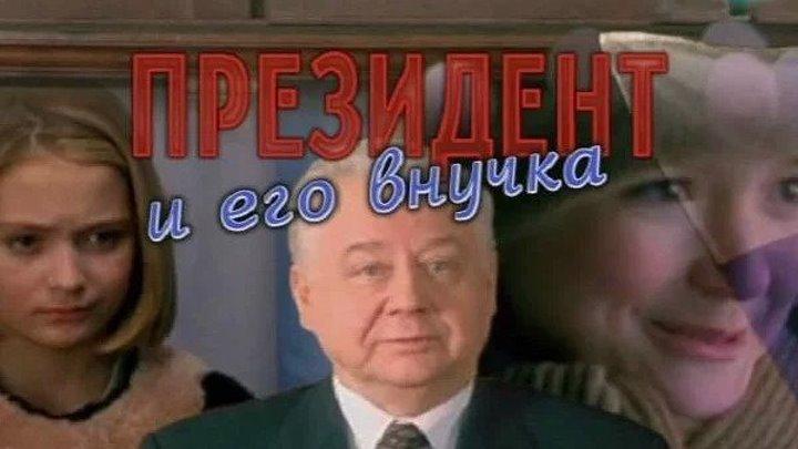 Prezident.i.ego.wnuchka.1999