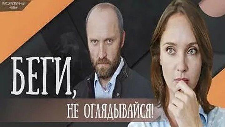 Беги, не оглядывайся! (2017) жизненная мелодрама, криминал о насилие в семье