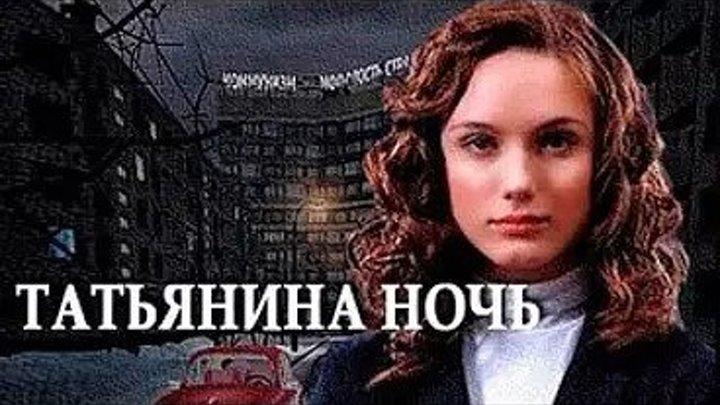 Татьянина Ночь (Все серии) Мелодрама Русские сериалы про любовь, Сериалы про любовь, Сериалы про семью