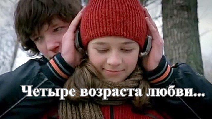 Русская мелодрама «Четыре возраста любви»