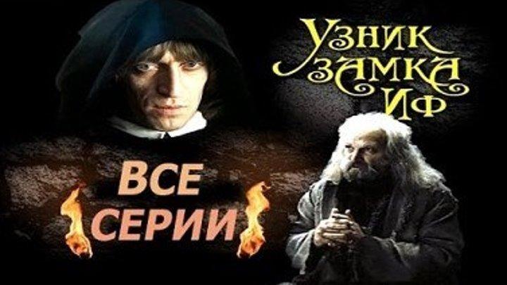 """х/ф """"Узник замка Иф"""" (1988) Все серии"""