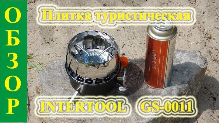 Обзор. Плитка туристическая INTERTOOL GS-0011. Газовая горелка с ветрозащитой.