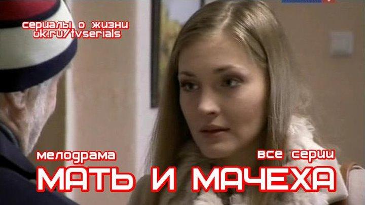 МАТЬ И МАЧЕХА - классная мелодрама (сериал , все 4 серии)