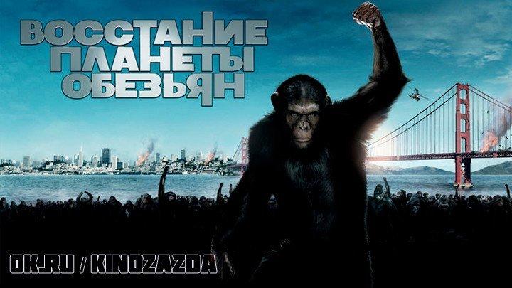 Восстание планеты обезьян HD(фантастика, боевик, триллер, драма)2011