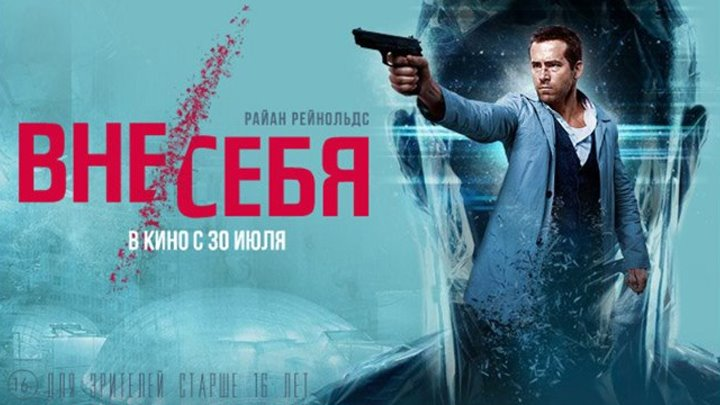 Вне себя (2015).HD(фантастика, триллер, боевик)