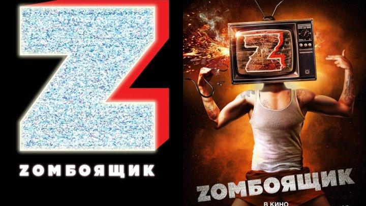 3ombayaschik.2O18.экранка комедия