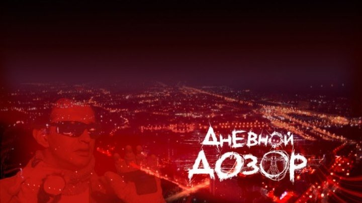 ДНЕВНОЙ ДОЗОР (Лидер российского кинопроката 2006 года)