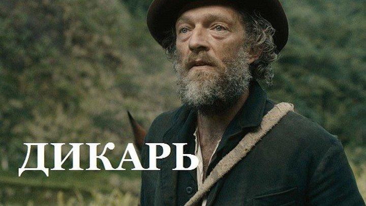 ДИКАРЬ (Драма-Мелодрама-Биография Франция-2017г.) Х.Ф.