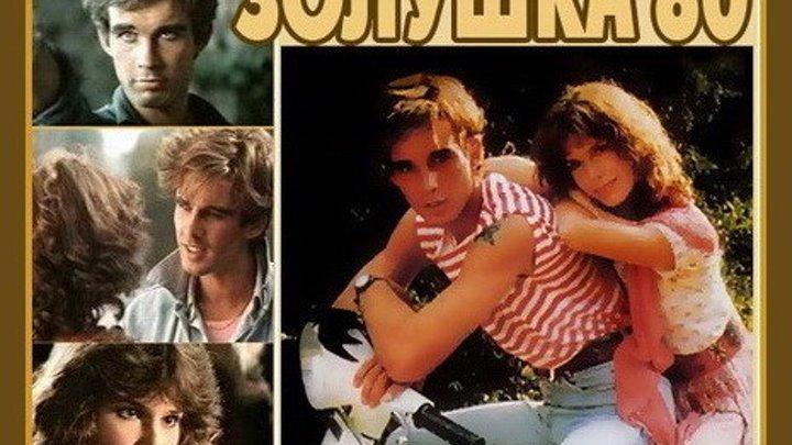 Золушка `80 (1983) 480р Cenerentola '80