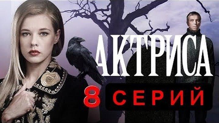 A K T P И C A (детектив, 8 серий, Poccuя, 2OI7, HD) - K.Шпица, Ю.Стоянов
