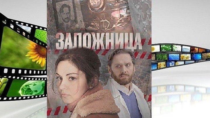 Заложница _ (Серия 1-4 из 4) _ [2017, Драма, Криминал