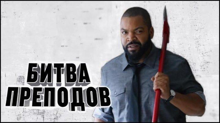 Битва преподов HD(комедия)2017