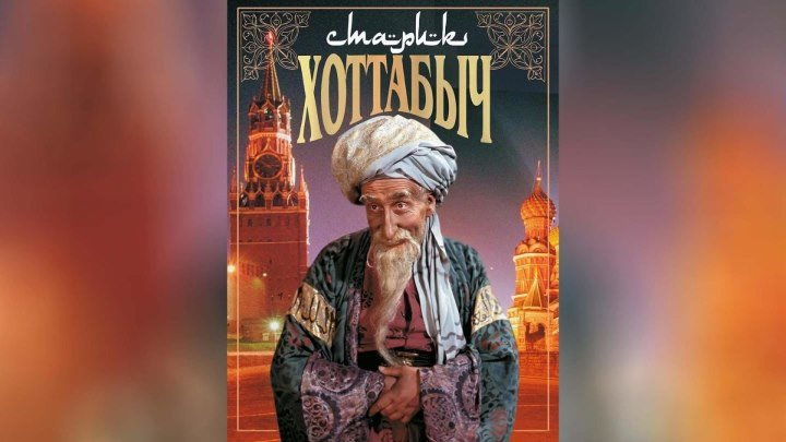 Старик Хоттабыч. Классный фильм сказка для детей. Смотреть онлайн!
