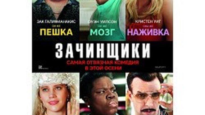 Зачинщики(2016)