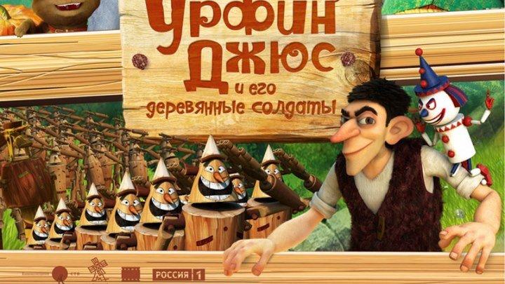 Урфин Джюс и его деревянные солдаты. Обалденный полнометражный мультфильм для детей 2017. Смотреть онлайн!