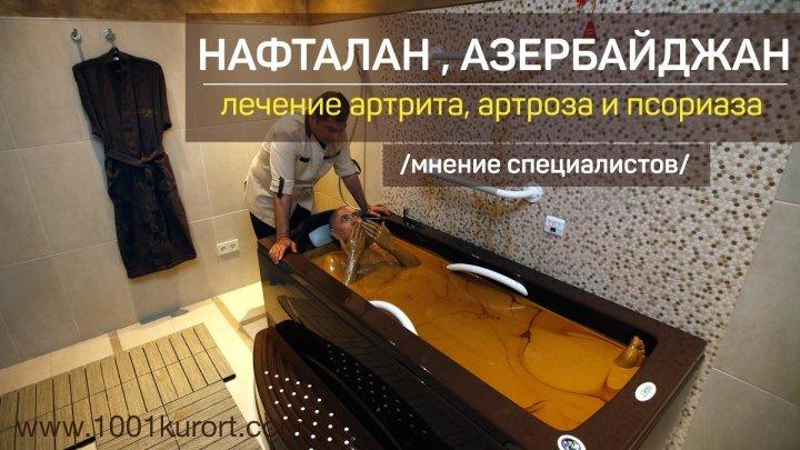 Эффективное лечение артрита, артроза и псориаза. Нафталан, Азербайджан. Мнение специалистов.