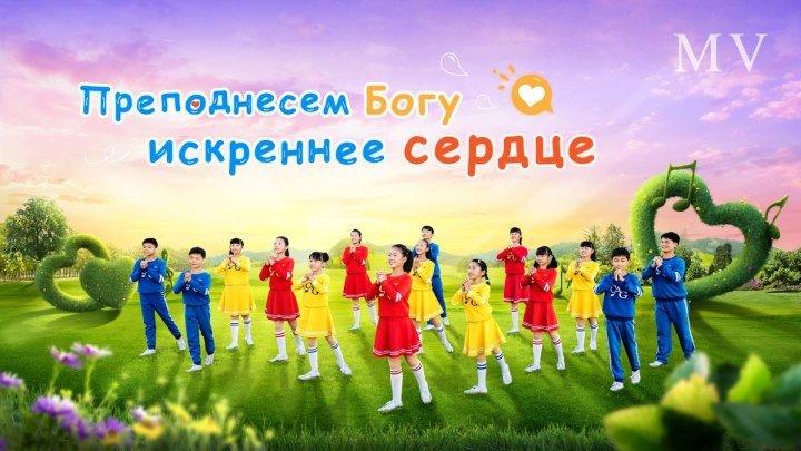 Детские Христианские Песни«Преподнесем Богу искреннее сердце»От любви к Богу восхваляю Его