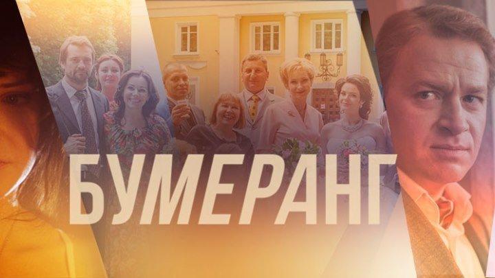 ОБАЛДЕННЫЙ СЕРИАЛ! русская мелодрама _Бумеранг (1-16 серии из 16) HD 2017