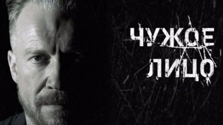 Чужое лицо 1 серия (2017)