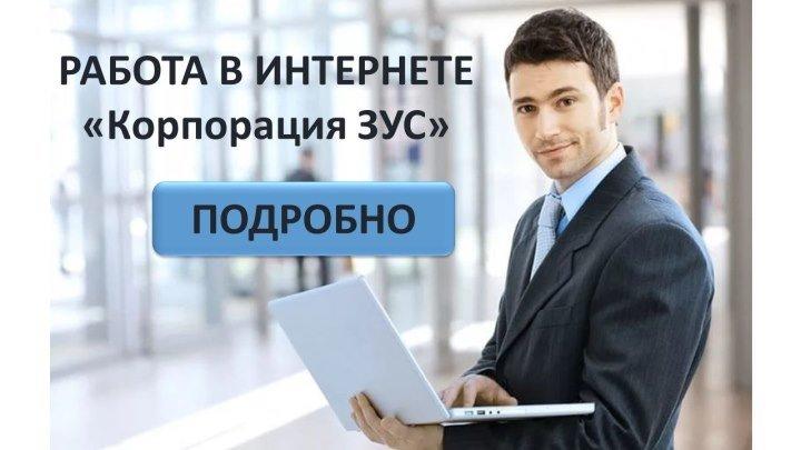 Корпорация ЗУС . Бизнес система. Подробности