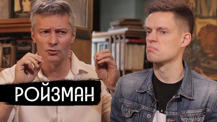 Ройзман - о Собчак, предателях и лигалайзе - вДудь #40