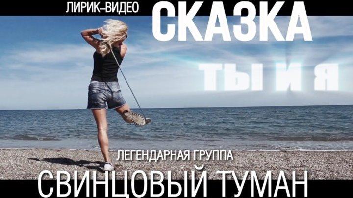 Свинцовый Туман - Сказка (Official Lyric Video)