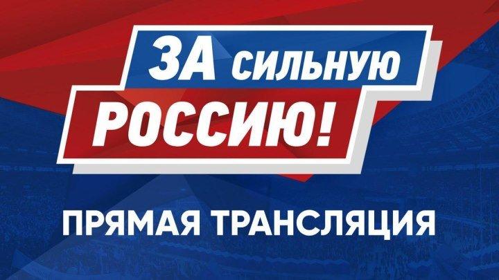 LIVE! Митинг за Сильную Россию и в поддержку В. В. Путина