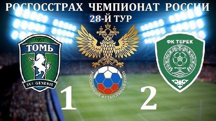 Обзор матча_ РФПЛ. 28-й тур. Томь - Терек 1_2